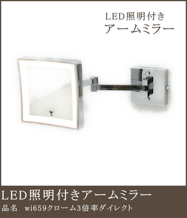 【3倍率拡大鏡 wi659 LED電球色 電源直結型】