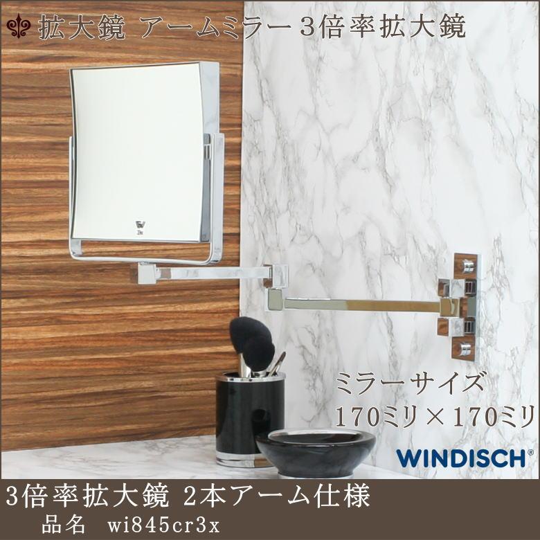 【3倍拡大鏡 wi845cr3x ミラーサイズ 170mm】