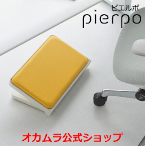 pierpo(ピエルポ)ホワイトボディ,クッション【送料込み】