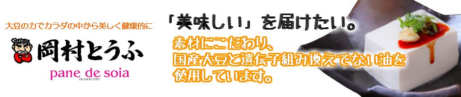 岡村とうふ:国産大豆100%使用の手作りとうふとおからパンの岡村とうふです