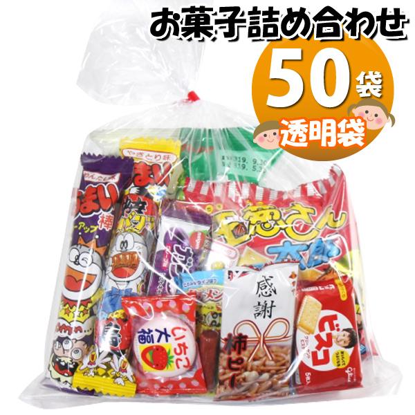 (地域限定送料無料) おかし12種袋詰め50コセット(Z053) おかしのマーチ (omtma5664k)