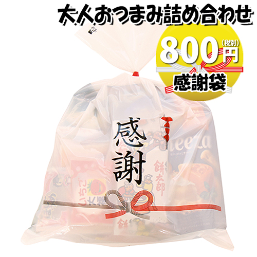 感謝袋 800円 大人おつまみスナック A お菓子袋詰め合わせ おかしのマーチ (omtma6268)