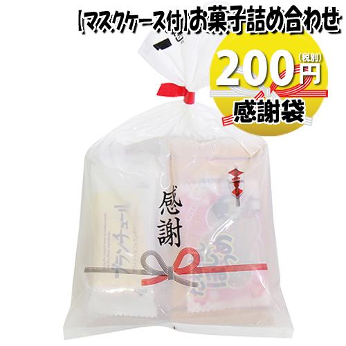 使い捨てタイプマスクケース付き 感謝袋 限定特価 200円 お菓子袋詰めおつまみ 詰め合わせ 袋詰め 駄菓子 おかしのマーチ omtma6417 (人気激安)