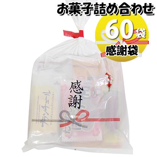 (地域限定送料無料) 感謝袋 お菓子袋詰めおつまみ 60コセット 詰め合わせ 駄菓子 おかしのマーチ (omtma6447k)