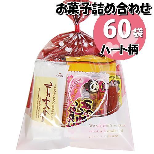 (地域限定送料無料) ハート柄袋 お菓子袋詰めおつまみ 60コセット 詰め合わせ 駄菓子 おかしのマーチ (omtma6448k)