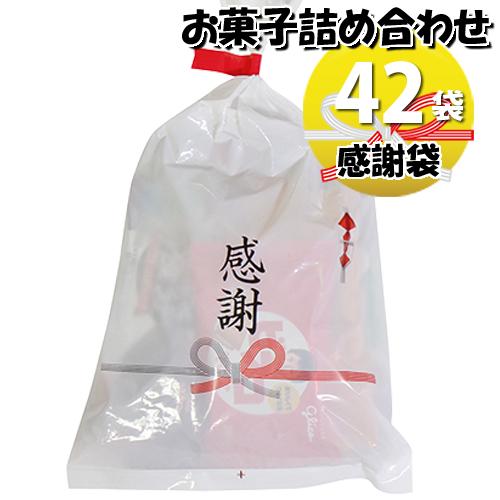 (地域限定送料無料) 感謝袋 グリコ栄養機能食品お菓子袋詰め 42コセット 駄菓子 詰め合わせ おかしのマーチ (omtma6457k)