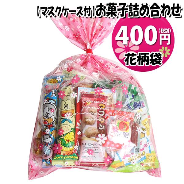 使い捨てタイプマスクケース付き 花柄袋 400円 Bセット 激安 お菓子袋詰め 希少 omtma6533 おかしのマーチ 詰め合わせ 袋詰め 駄菓子