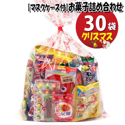 (地域限定送料無料) 【使い捨てタイプマスクケース付き】クリスマス袋 お菓子袋詰め 30袋セット 詰め合わせ 駄菓子 おかしのマーチ (omtma6540k)