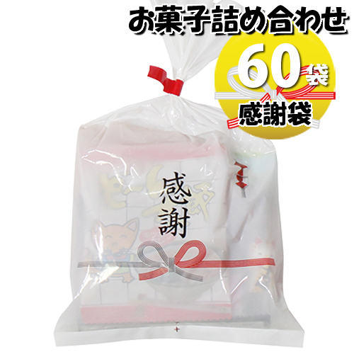 (地域限定送料無料) 感謝袋 お菓子袋詰めおつまみ 60袋セットA 詰め合わせ 駄菓子 おかしのマーチ (omtma6547k)