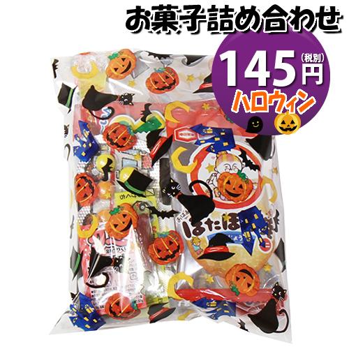 国際ブランド ハロウィン袋 145円 お菓子袋詰め 詰め合わせ おかしのマーチ 新作販売 omtma6584 袋詰め 駄菓子