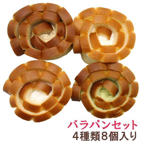 (地域限定送料無料)北海道、東北、沖縄、離島を除く (地域限定送料無料)なんぽうパン 島根のバラパン(4種・計8個)通販お取り寄せセット (omtma5322k)