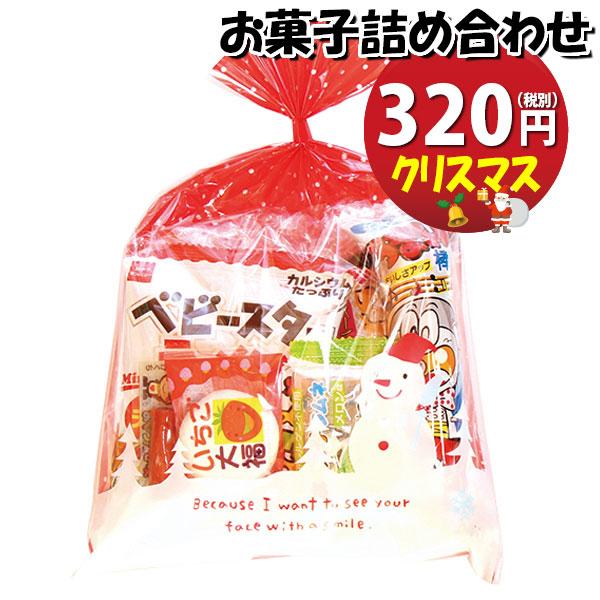 超人気 専門店 袋詰めの状態で発送されます クリスマス 250円タイプ お菓子 予約販売品 詰め合わせ omtmamc250a Aセット 袋詰め おかしのマーチ