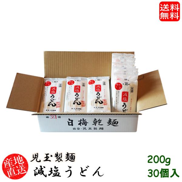 (地域限定送料無料)児玉製麺 白梅減塩うどん200g 30個入り 産地直送 ギフト 島根県 (skd00014x30)