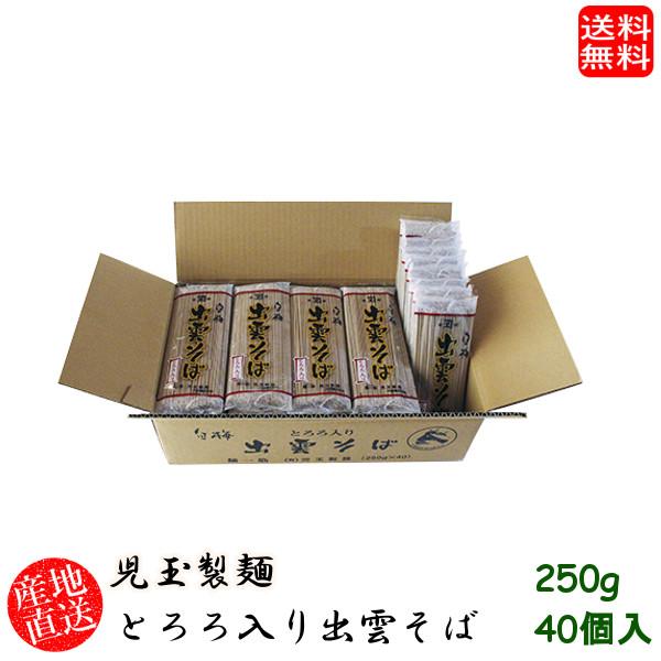 (地域限定送料無料)児玉製麺 白梅とろろ入り出雲そば250g 40個入り 産地直送 ギフト 島根県 (skd00116x40)