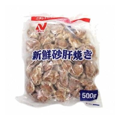 (地域限定送料無料) UCC業務用 ニチレイ 新鮮砂肝焼き 500g 12コ入り(冷凍) (260562000c)