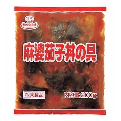 (地域限定送料無料) UCC業務用 ロイヤルシェフ 麻婆茄子丼の具 200g 20コ入り(冷凍) (760057000c)