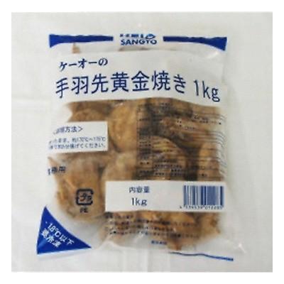 (地域限定送料無料) UCC業務用 ケーオー 手羽先黄金焼き 1kg 4コ入り(冷凍) (782901010c)