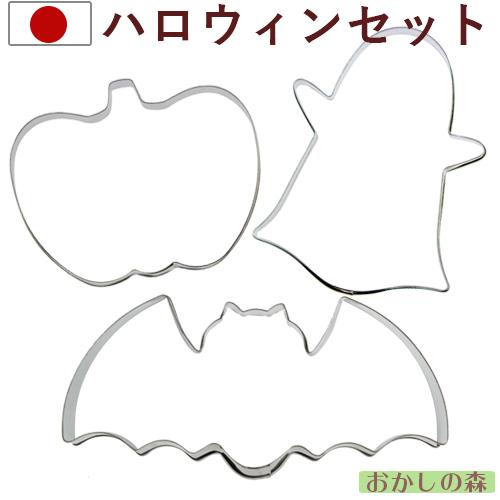 定形外発送可 クッキー抜き型 クッキー型 ステンレス製 ハロウィンセット 05 超特価SALE開催 贈物 型抜き お菓子 動物