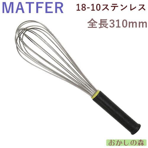 おすすめ特集 業務用の最高品質 泡だて MATFER 公式 マトファ 泡立て 10 #08303 300 お菓子 ホイッパー