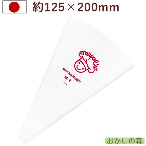 お買い得 実店舗でも人気の絞り袋 繰り返し使える絞り袋 日本製 NO.8 お菓子 10 MARPOL