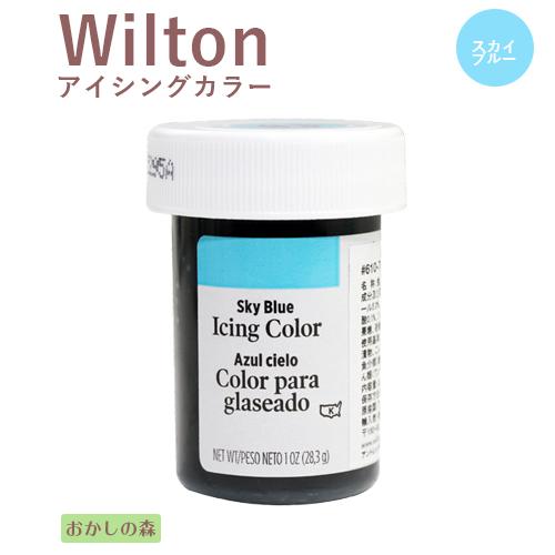 ウィルトン アイシングカラー スカイブルー 色素 #610-700 Wilton Icing Color お菓子 食品 食材