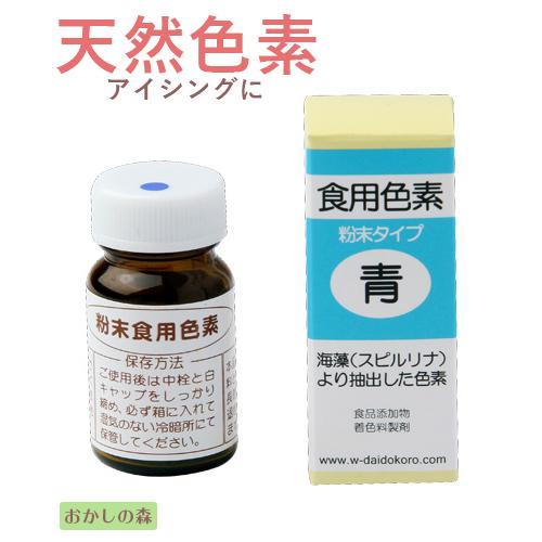 天然 粉末 色素 青/あお 2g お菓子 食品 食材