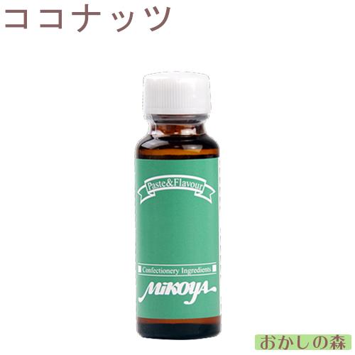 【業務用】ミコヤ ココナッツフレーバー 30ml 香料 mikoya 香り付け 風味