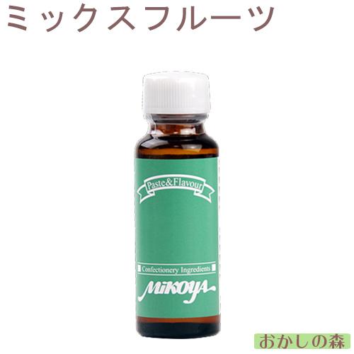 【業務用】ミコヤ ミックスフルーツフレーバー 30ml 香料 mikoya 香り付け 風味