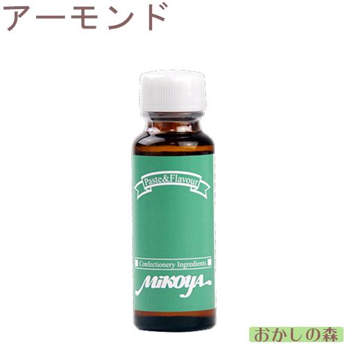 【業務用】ミコヤ アーモンドフレーバー 30ml 香料 mikoya 香り付け 風味