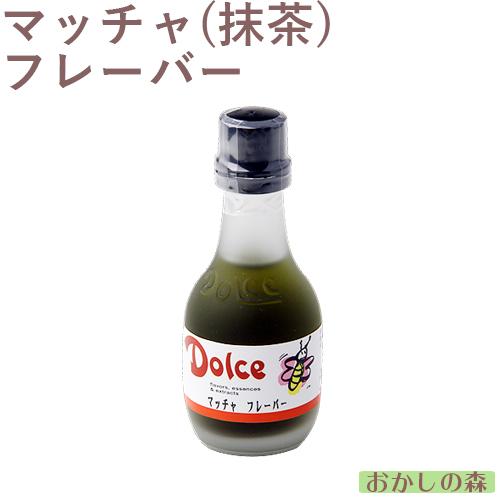 ナリヅカ 抹茶フレーバー 30ml 香料 香り付け 風味