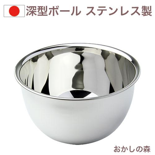 ボール 18-8ステンレス製 業務用 日本製の最高品質 深型18cm 新作からSALEアイテム等お得な商品 満載 ステンレスボール お菓子 人気海外一番 ガリバーボール