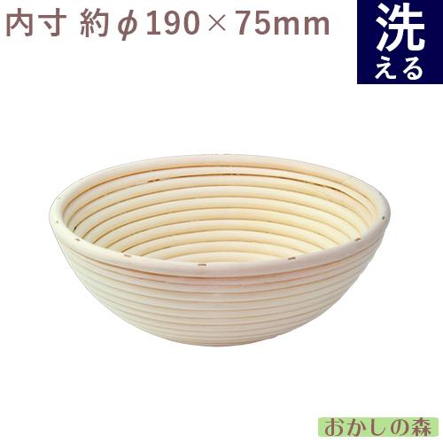 洗える籐の発酵かご 丸型(小) 発酵カゴ お菓子