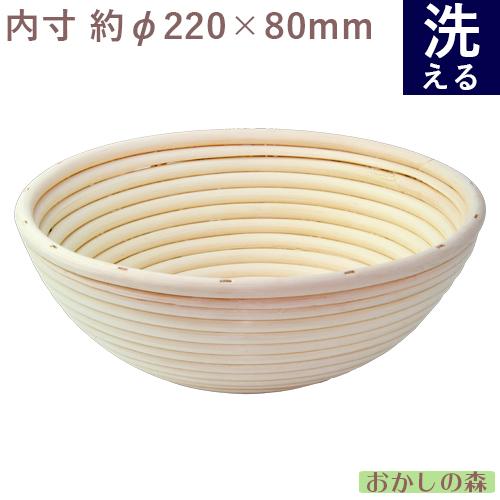 洗える籐の発酵かご 丸型(大) 発酵カゴ お菓子