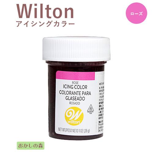 ウィルトン アイシングカラー ローズ 色素 #610-401 Wilton Icing Color お菓子 食品 食材