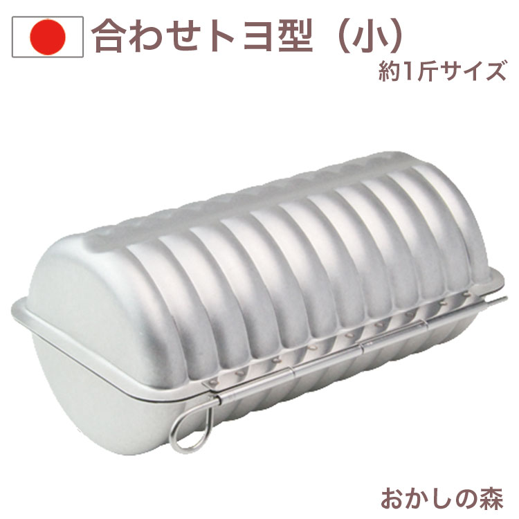 業務用の合わせトヨ型 ラウンドパン型 合わせトヨ型 小 新品未使用 丸 お菓子 パン型 予約販売品 約1斤