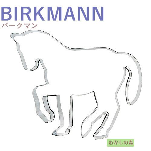 定形外発送可 クッキー抜き型 倉 クッキー型 ステンレス製 BIRKMANN お得なキャンペーンを実施中 馬 型抜き クッキーカッター バークマン 194052 お菓子 動物