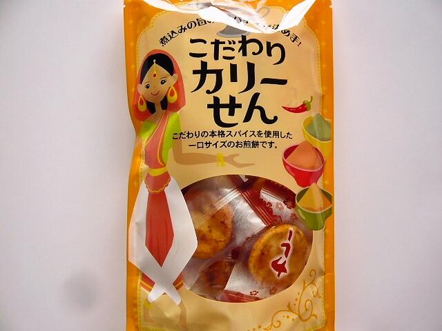 喜多山製菓 こだわりカリーせん ケース販売 卓出 お買い得 62g×12袋入