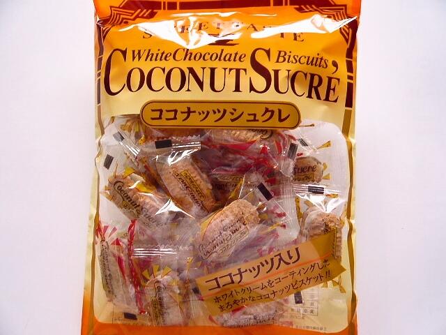 在庫処分 ココナッツ入り 中古 東京製菓 ココナッツシュクレ ケース販売 210g×12袋入