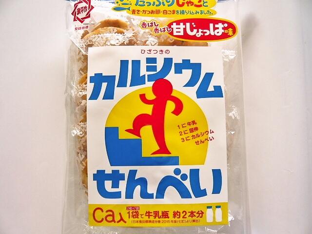 ひざつき カルシウムせんべい 送料無料でお届けします ●日本正規品● 12入