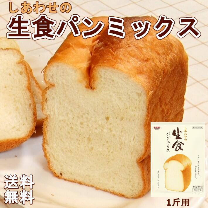 ホームベーカリーでもしっとり甘くて翌日もやわらかい生食パン 生食パンミックス 1斤用 290g×2袋 ホームベーカリー 定価の67%OFF 送料無料 業界No.1 しあわせの生食パンミックス