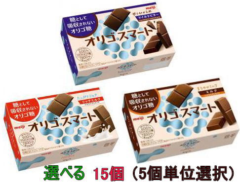 クール便 明治 激安 激安特価 送料無料 ギフ_包装 オリゴスマートチョコレート65g 選べる15個セット 5個単位選択 リッチミルク マイルドビター ミルク