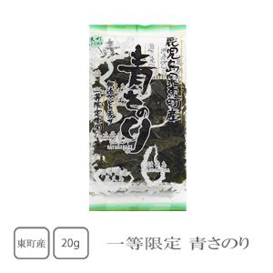 鹿児島県東町産 一等限定仕様 青さのり 20g (冷蔵品)【無添加】【磯の香り】【お味噌汁】【かき揚げ】