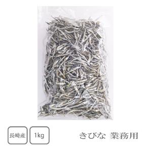 長崎県産 きびな 1kg×2袋セット(業務用)