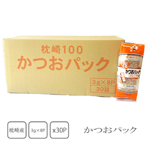 枕崎産かつおパック3g×8P 30入×1C ケース売 最安値 送料無料 業務用 トッピング 待望 たっぷり