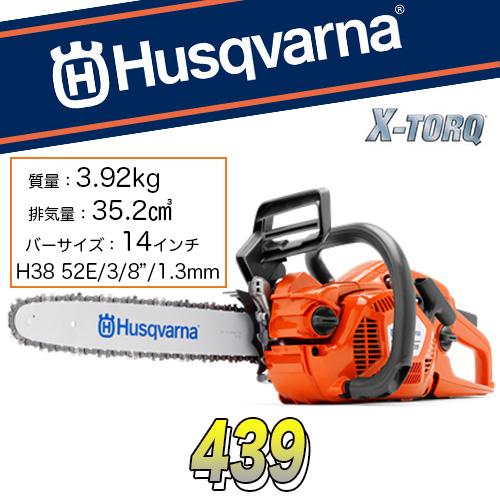 【送料無料】ハスクバーナチェンソー 439【3.92kg】【排気量 35.2】【91PX】【3/8