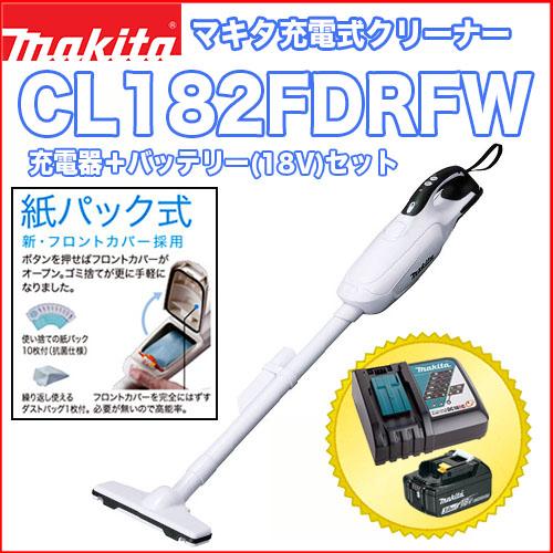 【送料無料】マキタ 充電式クリーナー CL182FDRFW バッテリー+充電器セット【18V】【3.0Ah】【マキタ】【充電式クリーナー】【クリーナー】