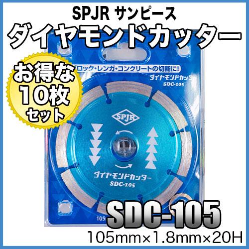 SPJR サンピース ダイヤモンドカッター SDC-105 10枚セット 105mm×1.8mm×20H【ダイヤモンドカッター】【105mm】【サンピース】【SPJR】