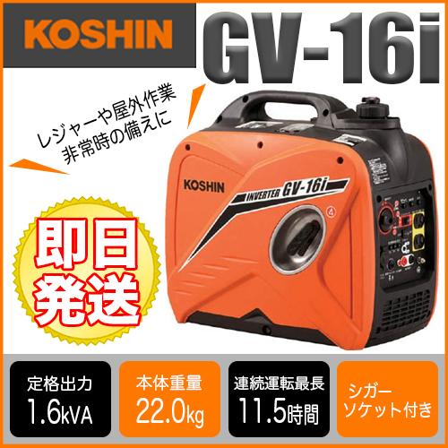 工進インバーター発電機 GV-16i【工進】【KOSHIN】【発電機】【インバーター】【インバーター発電機】【1.6kVA】【シガーソケット付】