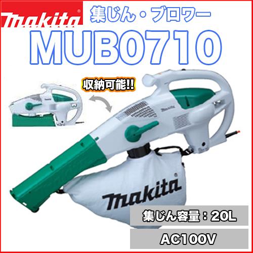 マキタ 集じんブロワー MUB0710【AC100V】【集じん容量20L】【マキタ電動工具】【集じんブロワー】【ブロワー】【集じん】
