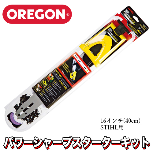 オレゴン パワーシャープ スターターキット 16インチ(40cm) スチール用【オレゴン】【スターターキット】【品番:541655】